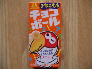 chocoball_kinakomochi_1