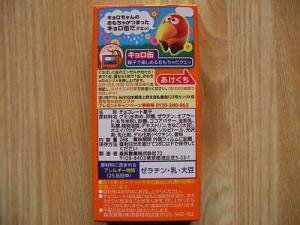 chocoball_kinakomochi_2