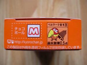 chocoball_kinakomochi_4
