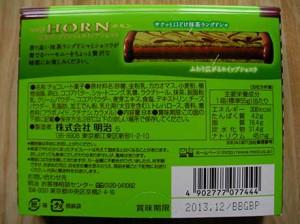 horn_maccha_2