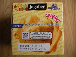 jagabee_yasaiconsomme_3