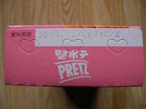 katapote_pretz_tarako_5