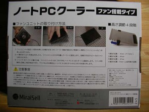 miraisell_pc_cooler_2