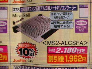 miraisell_pc_cooler_3