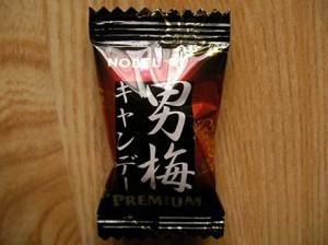 otokoume_premium_candy_3