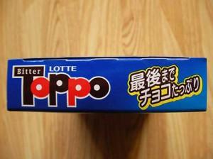 toppo_bitter_5