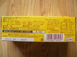 cho_mango_chocolate_2