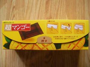 cho_mango_chocolate_4