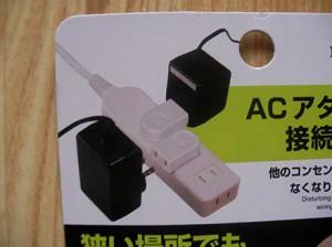 l_plug_adapter_3