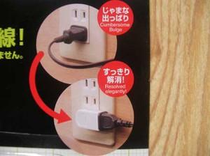 l_plug_adapter_4