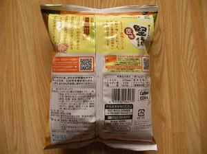 kataage_potato_kunnsei_torisio_2