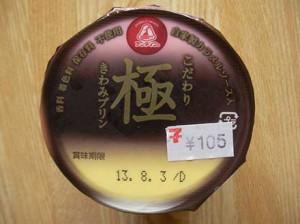 kodawari_kiwami_pudding_1