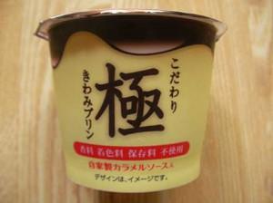 kodawari_kiwami_pudding_2