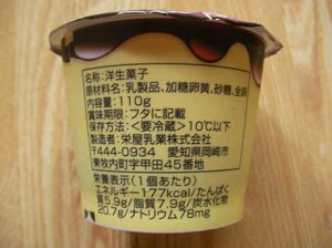 kodawari_kiwami_pudding_3