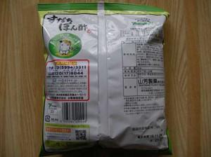 potato_sudachi_ponzu_2
