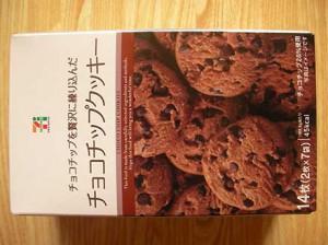 seven_premium_choco_chip_cookies_3