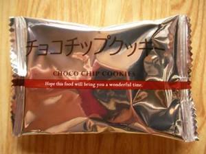 seven_premium_choco_chip_cookies_8