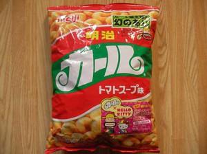 curl_tomato_soup_1