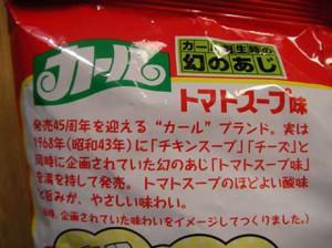 curl_tomato_soup_3