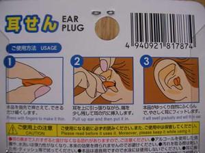 daiso_ear_plug_3