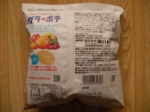 gra_pote_yoghurt_2