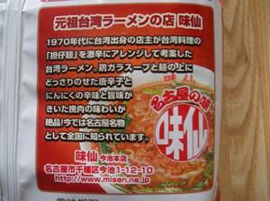 potato_chips_misen_taiwan_ramen_4