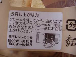 atsuyaki_pan_cake_2