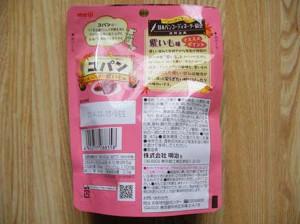copan_murasakiimo_2
