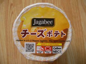 jababee_cheese_potato_3