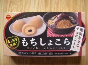 mochi_chocolat_kuromitsu_kinako_1