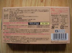 mochi_chocolat_kuromitsu_kinako_2