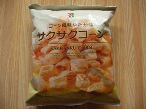 sakusaku_corn_1