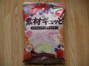 sozai_gyutto_cereal_1