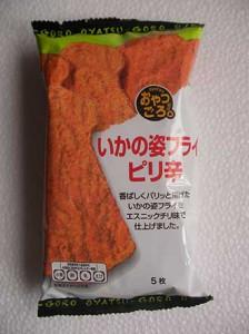 ikanosugata_fry_pirikara_1