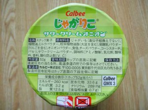 jyagariko_sour_cream_onion_4
