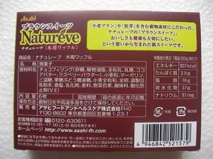 natureve_2