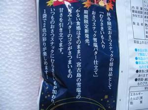 osatsu_snack_yukisio_butter_3