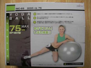 yoga_ball_75_1