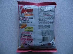 aerial_tarako_butter_2