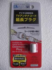 daiso_antenna_extension_plug_1