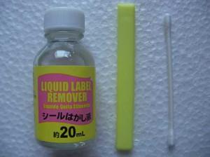daiso_label_remover_4