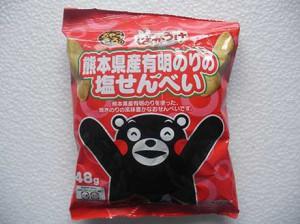 kumamoto_ariake_siosenbei_1