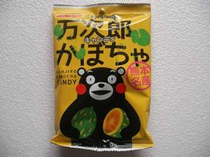 manjirou_kabocha_candy_1