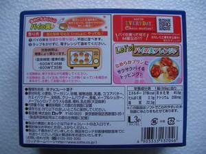 pai_no_mi_maroyaka_milk_2