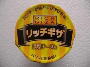 richgiza_noukou_cheez_3
