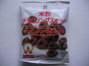 komeko_chokoring_snack_1