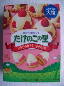 takenokonosato_ichigo_no_custard_1