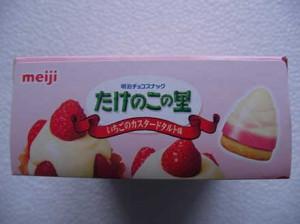 takenokonosato_ichigo_no_custard_4